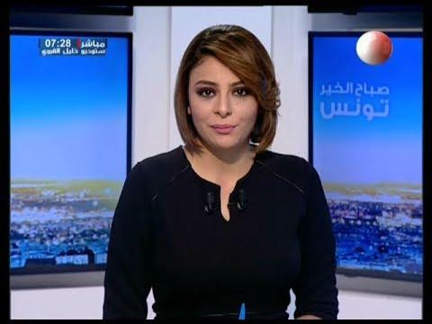 صباح الخير تونس ليوم الثلاثاء10 أكتوبر 2017