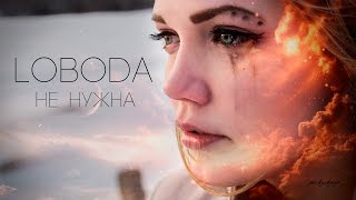 LOBODA - Не нужна. (By Koshmar Team)