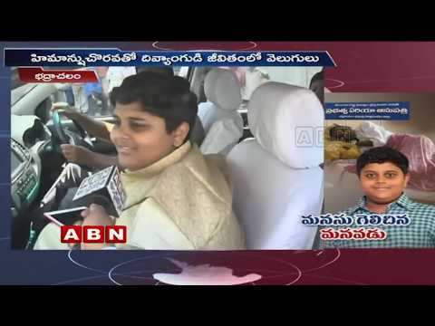 KTR Son Himanshu Financial Aid To Physically Challenged Nuka