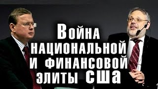 Делягин и Хазин – Трамп обрушит МИРОВУЮ ДОЛЛАРОВУЮ систему? Что ждет Украину и Россию?! 30.11.2016