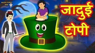 जादुई टोपी   Hindi Kahaniya   Hindi Moral Stories   Hindi Stories   Magical Stories Hindi