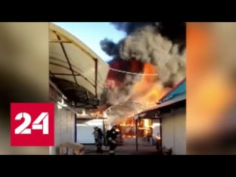 Пожар в Нальчике: выгорело более 3 тысяч квадратных метров - Россия 24 - Смотреть видео онлайн