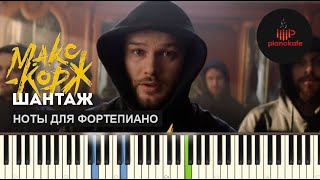 Макс Корж - Шантаж НОТЫ & MIDI | КАРАОКЕ | PIANO COVER | PIANOKAFE