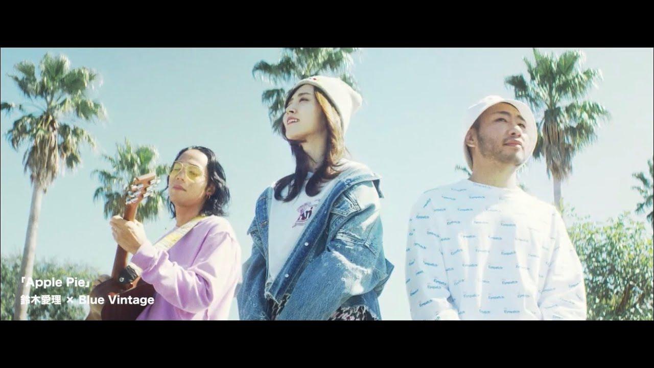 鈴木愛理 × Blue Vintage「Apple Pie」(MV making teaser movie)