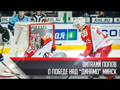 """Виталий Попов о победе над """"Динамо"""" Минск"""