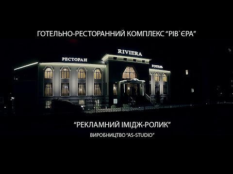 ГОТЕЛЬНО-РЕСТОРАННИЙ КОМПЛЕКС РІВ`ЄРА/імідж ролик/
