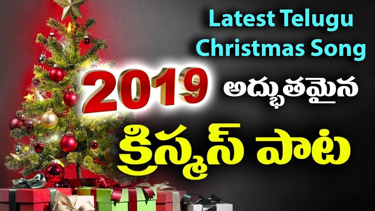 లోక రక్షకుడు -Loka Rakshakudu Sheena Paul - Latest New Christmas Song