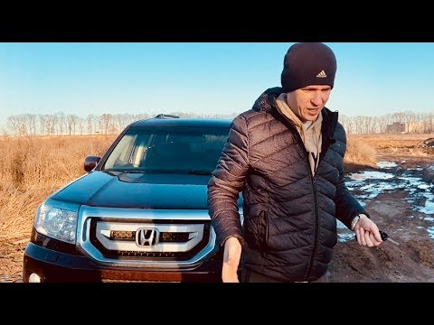 ДЕШЕВЫЙ Хонда ПИЛОТ | Объективный тест