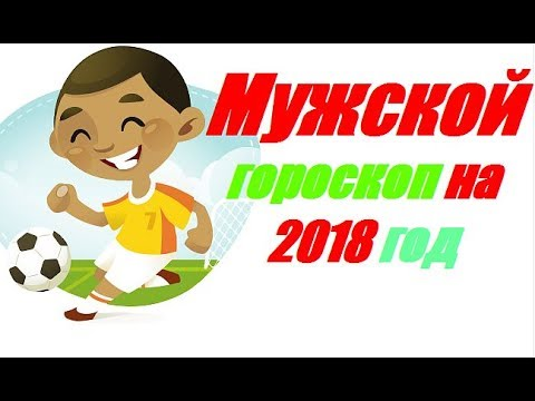 Мужской гороскоп на 2018 год