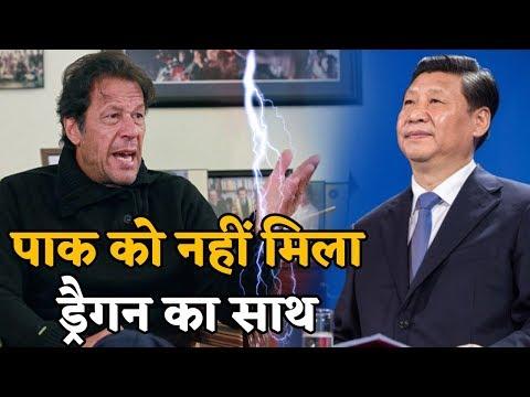 India की Air Strike से डरे Pak को China से मिला धोखा