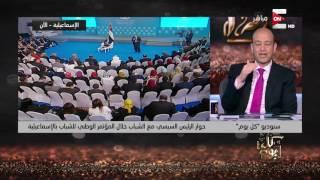 كل يوم - عمرو اديب: الرئيس السيسي أكد أنه سيرشح نفسه لإنتخابات الرئاسة فى 2018 Video