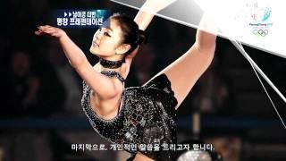 [한국어자막] 2018 평창 동계올림픽 유치 대표단의 프레젠테이션(PT) - 김연아