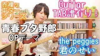 the peggies / 君のせいを赤裸々にギター演奏【TAB公開】
