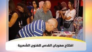 افتتاح مهرجان القدس للفنون الشعبية