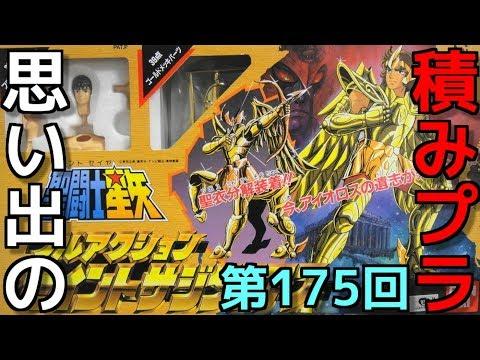 思い出の積みプラレビュー集 第175回 ☆ BANDAI 聖闘士星矢 フルアクション セイントサジタリアス