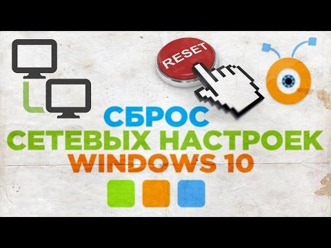 Как сбросить настройки интернета windows 10