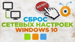 Как Сбросить Сетевые Настройки Windows 10 | Сброс Сетевых Настроек Windows 10