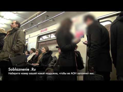 девушка щупает парня в метро вот профессионально