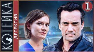 Котейка (2021). 1 серия. Детектив, сериал, премьера.