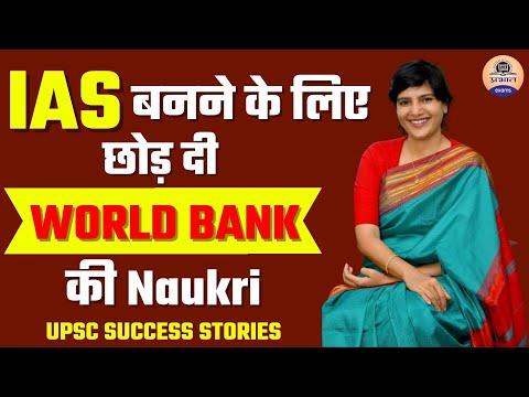 लाखो की नौकरी छोड़ दूसरे ही attempt में बनी IAS || IAS officer Hari Chandana Dasari || UPSC STORIES |