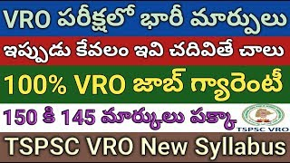 TSPSC VRO NEW Official Syllabus(Telugu,English) | TSPSC VRO Recruitment Syllabus 2018 | job search