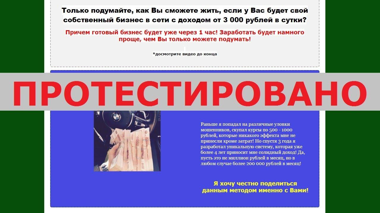 Схема заработка до 500к рублей в месяц 685