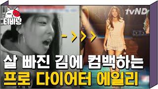 [티비냥] 살 빠진 김에 컴백한 프로다이어터 에일리의 …