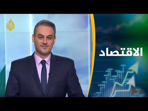 النشرة الاقتصادية الثانية (2019/6/26)  - نشر قبل 19 ساعة