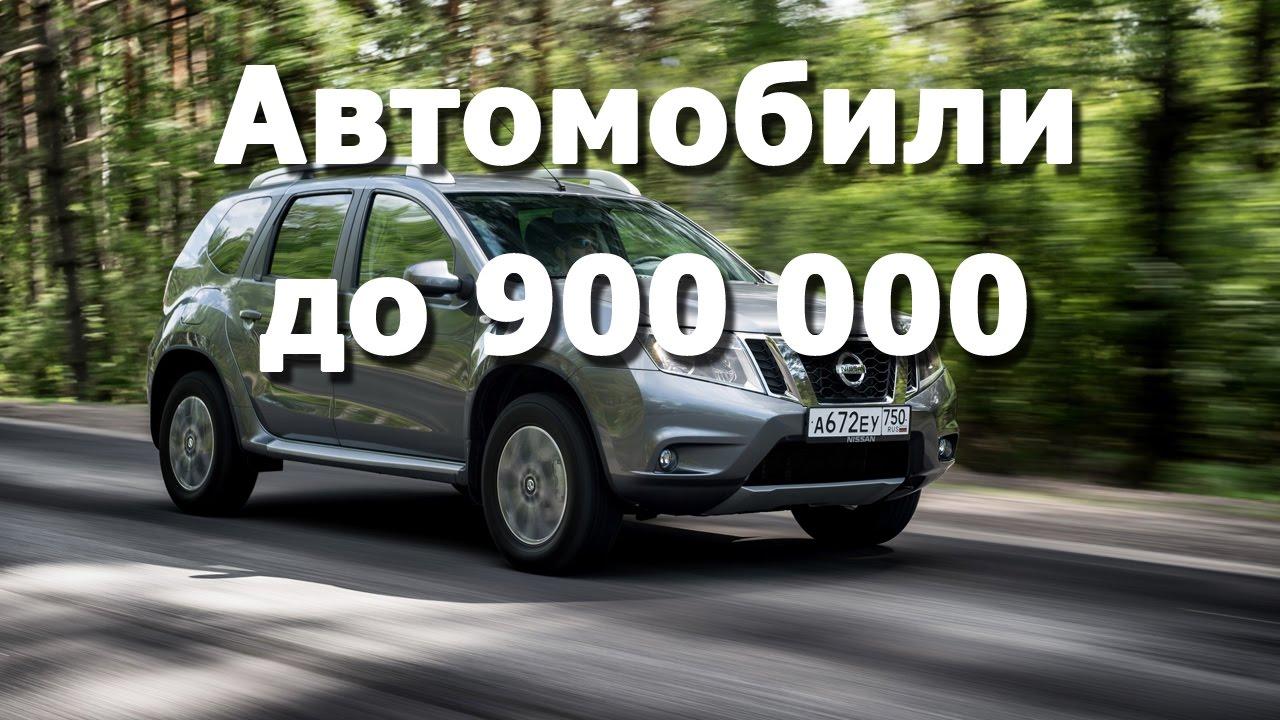 Автомобили до 1 миллиона рублей - YouTube