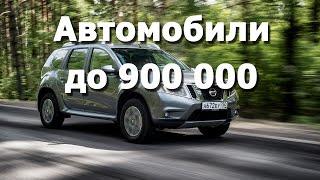 Автомобили до 900 000 рублей