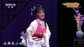 《CCTV空中剧院》 20190605 越剧《西厢记》 2/2| CCTV戏曲