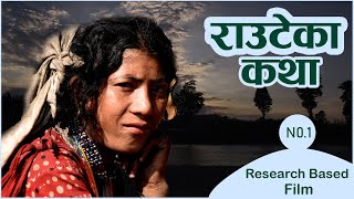 वनका राजा : राउटेका कथा। The king of forest - The story of Raute। Katha Express । Episode 04 #Raute