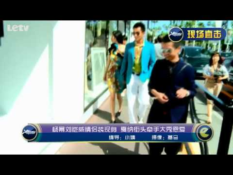 Festival de Cannes - Hawick Lau vs Yang Mi