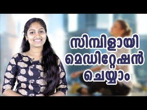 എങ്ങനെ സിമ്പിളായി മെഡിറ്റേഷൻ ചെയ്യാം | How To Do Meditation | Staywow | Malayalam Motivation Speech