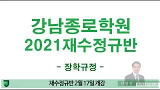 강남종로학원 2021재수정규반 장학규정