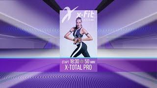 Онлайн тренировка X TOTAL PRO с Марией Комоловой 6 июля 2021 X Fit