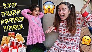 מיכל הקטנה מפתיעה צופה בבית שלה ומביאה לה מלא מתנות!!!