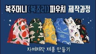 복주머니(복조리)파우치 제작과정♂자체제작 제품 만들기…