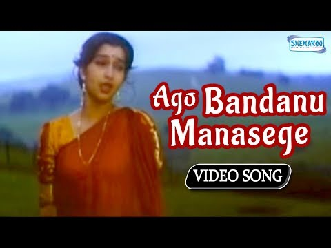 Ago Bandanu Manasege - Shivaraj Kumar - Best Romantic Kannada Songs