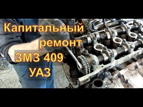 УАЗ ДВС ЗМЗ 409 капитальный ремонт Авторемонт