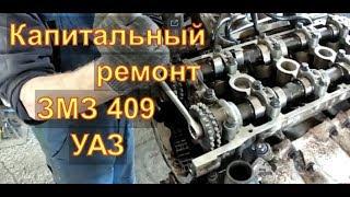 ЗМЗ 409 ДВС УАЗ  капитальный ремонт двигателя Авторемонт