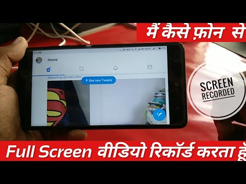 How i Record Full Screen Video For YouTube ! Android