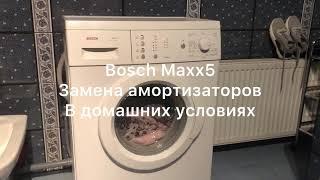 BOSCH Maxx 5 замена амортизаторов в домашних условиях своими руками