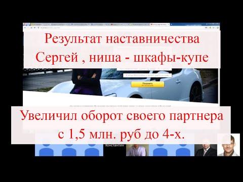 Результаты участников наставничества, Сергей, ниша - шкафы