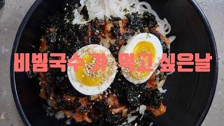 쌀쌀한 가을 매콤달콤 비빔국수 해먹기 아마츄어 tv
