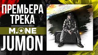 Смотреть клип M.One - Jumon