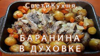 Рецепт от СветиКухня : нежнейшая баранина в духовке