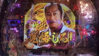 CR暴れん坊将軍 炎獄鬼神の怪 新台紹介動画.