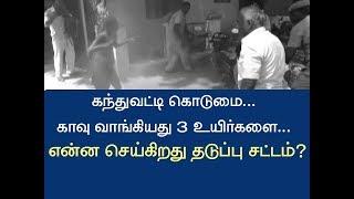 Kaalaththin Kural - கந்துவட்டி கொடுமை... காவு வாங்கியது 3 உயிர்களை... என