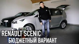 Renault Scenic -  бюджетный вариант с аукциона!